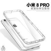 防摔 小米 8 PRO 螢幕指紋版 6.21吋 手機殼 空壓殼 透明 軟殼 氣墊 超薄 小米8PRO 冰晶殼 保護殼