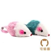 貓咪玩具小老鼠兔皮毛貓咪毛絨兔毛逗貓老鼠寵物玩具【宅貓醬】