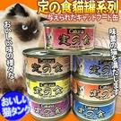 【培菓平價寵物網 】日本Catuna 》定食貓罐系列多種口味80g/罐