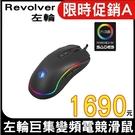 【限時促銷↘1690元】SADES 賽德斯 REVOLVER 左輪 RGB 巨集變頻電競滑鼠