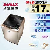 «免運費/0利率»SANLUX三洋 17公斤 變頻直立式洗衣機 SW-17DVGS 【南霸天電器百貨】