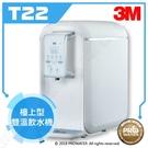 ★新機上市─3M T22檯上型雙溫飲水機...