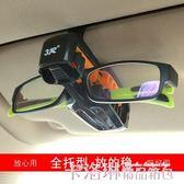 車用眼鏡夾車載眼鏡架汽車眼睛夾汽車用品太陽鏡近視鏡遮陽板夾子 免運