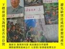 二手書博民逛書店罕見後勤戰士,第1,2,3,4,5,9期6本合售Y162002 出版1975