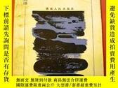 二手書博民逛書店{德}尼采罕見李長俊 譯《悲劇的誕生》湖南人民出版社 一版一印8