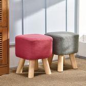 換鞋凳凳子實木加高小凳子創意客廳換鞋凳時尚布藝沙發凳板凳XW【好康免運】