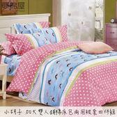 夢棉屋-活性印染加大雙人鋪棉床包兩用被套四件組-小胡子