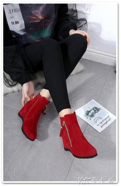 內增高短筒靴子女秋冬簡約大小碼女鞋磨砂側拉鍊高跟坡跟內增高女 【快速出貨】