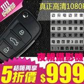 【Love Shop】汽車鑰匙圈攝錄影機/高解析1080P 蒐證/抓小三/檢舉/迷你攝影/針孔/攝錄影機/包抓達人