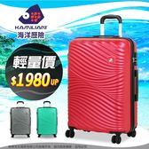 【週末限定,不買不行】2019 旅展推薦48折 卡米龍 Kamiliant 大容量 行李箱 25吋 旅行箱 海洋歷險