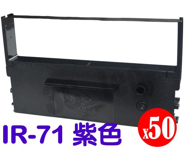 紫色 [x50個] IR-71 IR71 色帶 (收銀機 Casio CE4000 Sharp ER-A440 DP-730 WP-520 發票機)