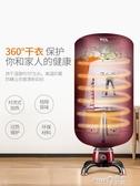 烘干機家用衣服風干烘衣機圓形嬰兒暖衣架小型器干衣機速干衣  (pink Q時尚女裝)