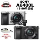 (贈64G全配+GOLLA背帶) SONY A6400L 單鏡組 單眼 相機 微型 數位 相機 ILCE-6400L 【台南-上新】A6400