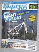 【書寶二手書T1/雜誌期刊_PMN】Bicycle&Life單車身活_36期_伴您遨遊一整年