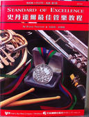 【非凡樂器】史丹達爾第一冊【長笛】 (中文版)