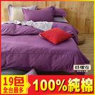 床包/雙人-[素色寢具]-53101-深...