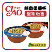 【CIAO】鮪魚果凍杯-鮪魚/柴魚65g*12杯組(C002G81-1)
