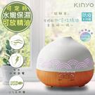【KINYO】空氣淨化器超音波霧化水氧機(ADM-405)可加水溶性精油