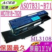 GATEWAY 電池(原廠)-捷威 電池- ML3108B,MC7321U,MD2409H MD2601,MD7822U,MD7826U,AS07B31,AS07B41,AS07B61