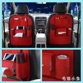 車用座椅收納袋多功能車載置物袋車后背掛袋靠背儲物盒汽車內用品 DJ11958『毛菇小象』