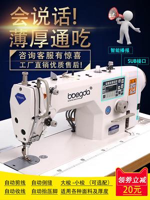 縫紉機 全新東工兄弟電動縫紉機家用多功能全自動剪線電腦平車平縫機工業T