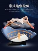 按摩椅 QTQ按摩椅家用全身全自動豪華智能多功能太空電動小型新款沙發艙全館全省免運 SP