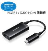 【震翰數位】Samsung NOTE ll / i9300 HDMI 傳輸線