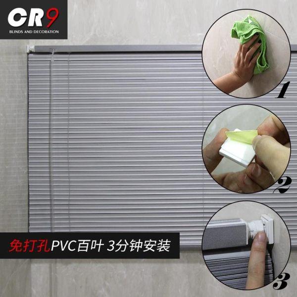 免打孔PVC百葉窗簾捲簾 衛生間浴室廚房辦公室 防水防油全遮光igo「青木鋪子」