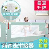 推薦床圍欄寶寶防摔防護欄兒童嬰兒垂直升降床擋板護欄1.8-2米床護欄【跨店滿減】
