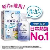 樂敦視涵水感多效保養液-清涼滋潤100ml