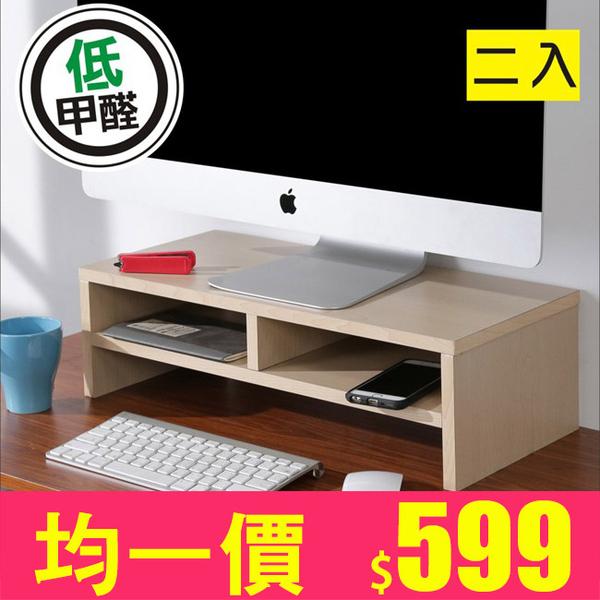 書櫃 工業風《百嘉美》低甲醛雙層螢幕架/桌上架(2入組)