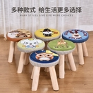 【免運】簡約小凳子布藝換鞋凳家用茶幾几凳時尚小板凳實木沙發凳矮凳小椅子