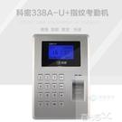 科密A1指紋考勤機上班打卡指紋簽到機送軟件全國聯保338AU338A-U  百分百