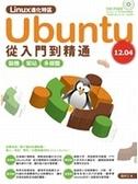 二手書博民逛書店 《Linux進化特區:Ubuntu 12.04 從入門到精通》 R2Y ISBN:9789861993478│翁卓立