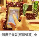 珠友 HB-10017 花布戀 附繩觸控手機袋/手機套/手機保護套/手機殼(可滑螢幕-小)