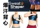 爆汗背心 女士 馬甲 提胸 訓練 塑性 曲線 鍛煉 減肥 爆瘦 塑身 贅肉 肥肉 甩脂 修飾 纖激 包覆