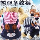 狗狗衣服狗狗貓咪衣服寵物用品秋冬雙層加厚保暖棉衣新年裝禮服服熊仔 免運