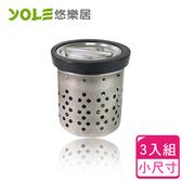 【YOLE悠樂居】不鏽鋼水槽濾水籠-小(3入)#1134010 流理台濾水網