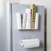 【TT 】廚房保鮮膜收納架鐵藝冰箱側壁掛架衛生間紙巾置物架卷紙架