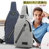 胸包 休閒新品 送男友挎包 胸前包帆布斜跨包戶外騎行包旅行背包 【降價兩天】