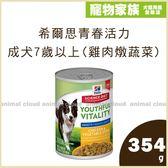 寵物家族-希爾思青春活力成犬7歲以上(雞肉燉蔬菜)主食罐354g