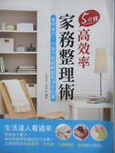 【書寶二手書T1/設計_XFM】5分鐘高效率家務整理術-省時省力,小祕方就能輕鬆乾淨你的家