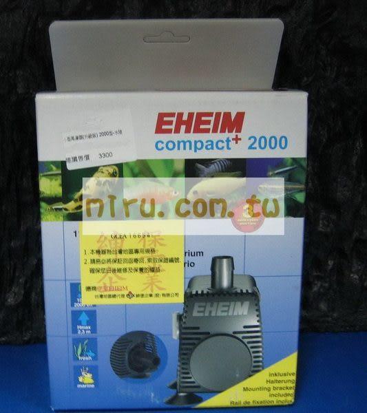 【西高地水族坊】德國EHEIM 小型馬達頭(水陸兩用)(2000)
