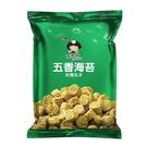 張君雅五香海苔休閒丸子80g【愛買】