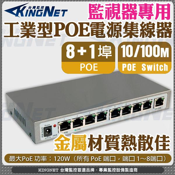 監視器周邊 KINGNET PoE網路交換機 工業型POE 電源供應器 集線器 9埠 乙太網路交換器 PoE Switch