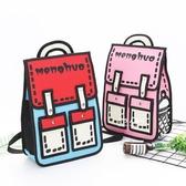 學生書包二次元漫畫包2d立體書包3d雙肩包卡通動漫防水韓版背包潮「米蘭」