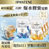 潘婷高濃保濕膠囊髮膜12MLX6X5 (2輕盈護髮+3密集護髮)