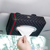 汽車車載紙巾盒抽紙套椅背掛式紙巾盒車內用扶手箱遮陽板紙巾盒套 NMS小艾新品