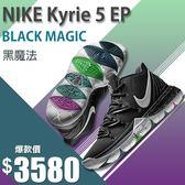 【現貨折卷後3580】NIKE Kyrie 5 黑白 XDR外底 避震 藍球鞋 男 AO2919-901