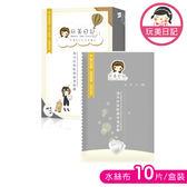 玩美日記海洋珍珠駐顏保濕面膜10 片盒